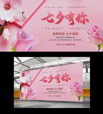 中国风粉色浪漫七夕情人节主题活动背景展板