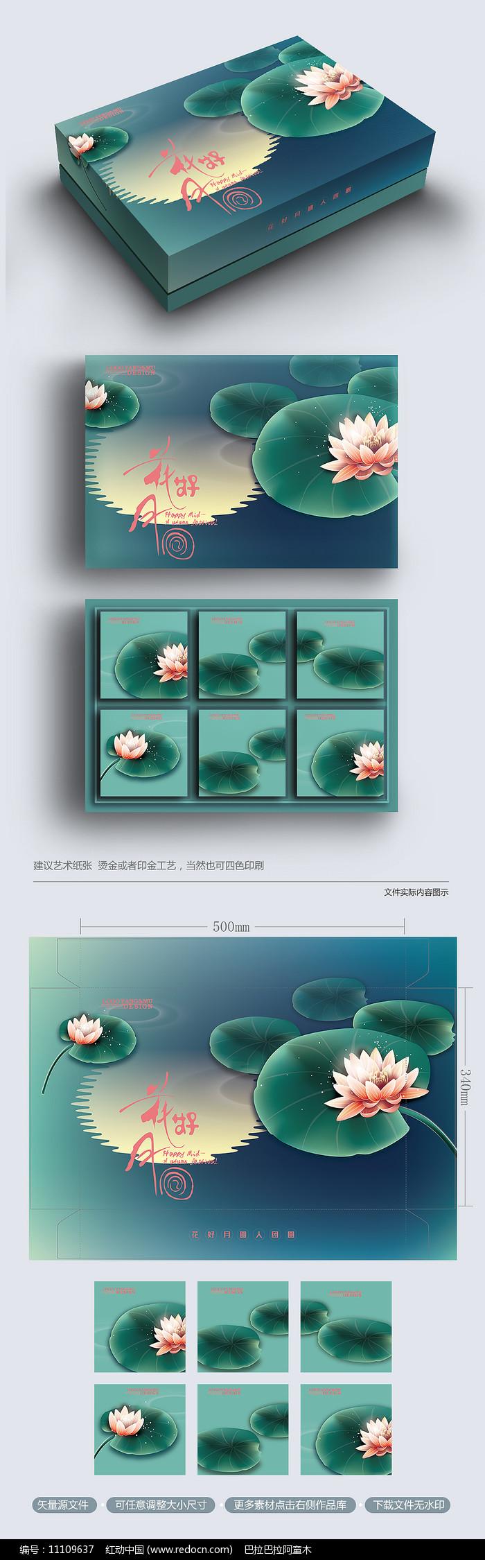 中国风荷花高端月饼包装礼盒图片