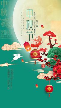 中秋海报设计