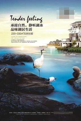 自然人居生活房地产海报设计