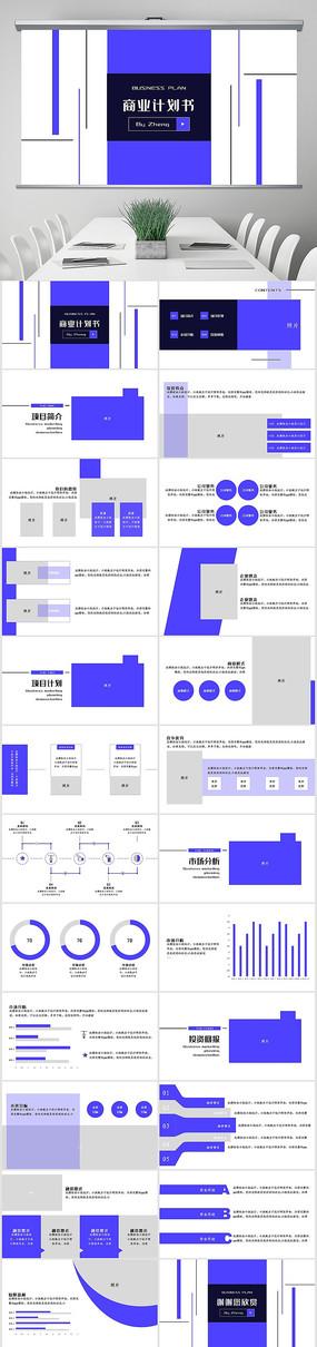 紫色创意商务计划书PPT