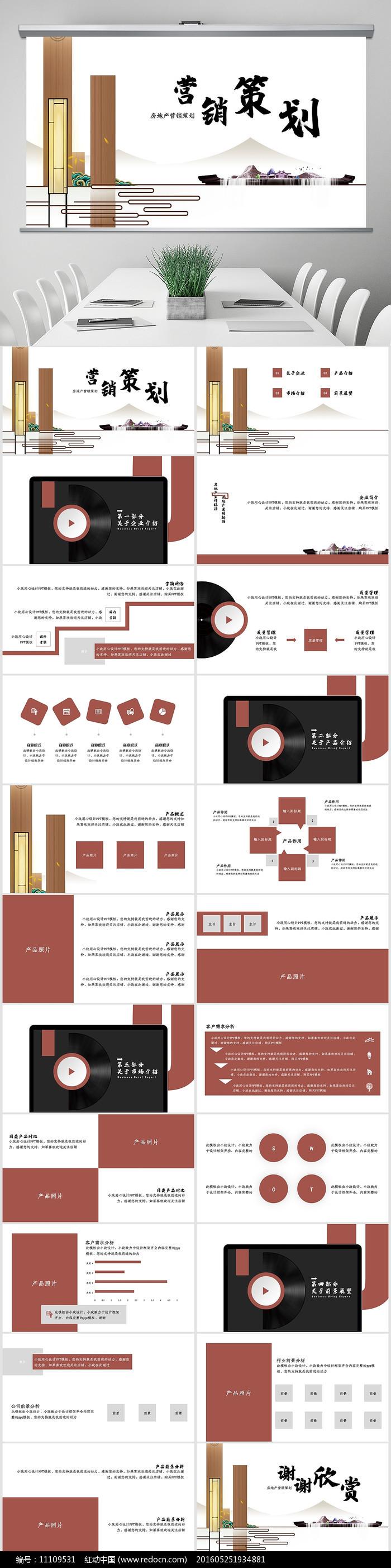棕色房地产营销策划演示PPT模板