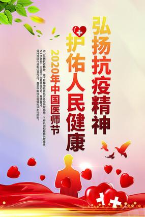 2020中国医师节宣传海报设计模板