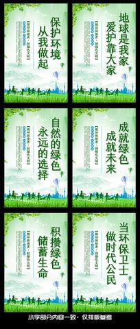 保护环境增加环保意识标语展板