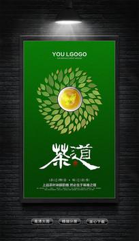 茶道茶文化宣传海报设计