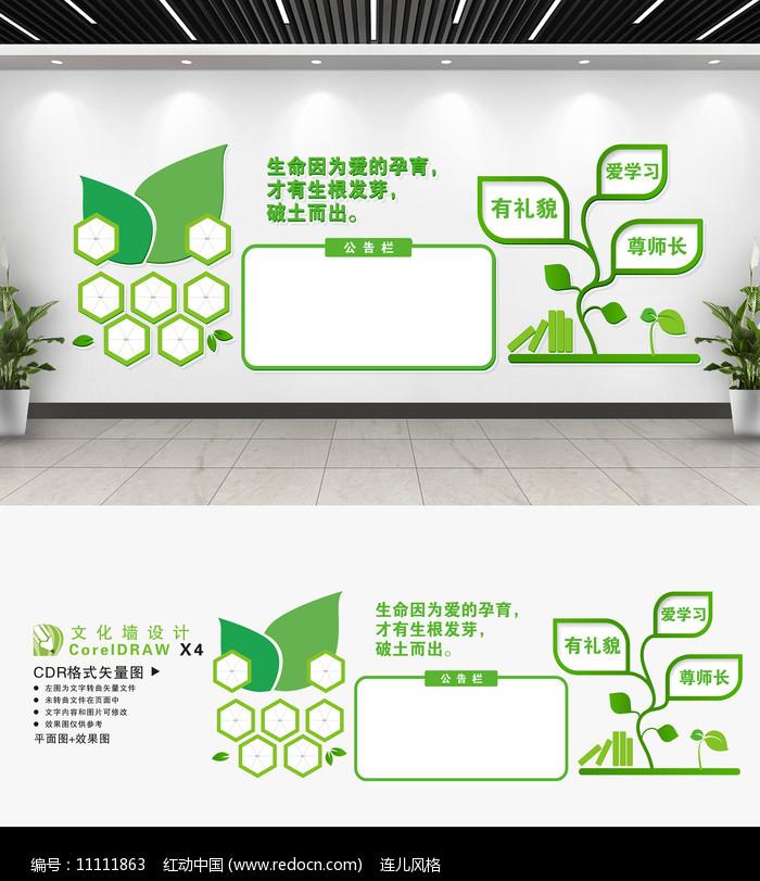 创意异形立体校园文化墙班组形象墙展板图片