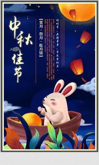 传统节日中秋佳节
