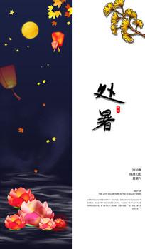 处暑晚会节日海报