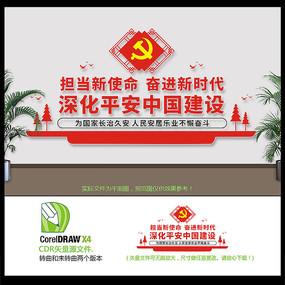 党建简洁大气平安中国文化墙设计