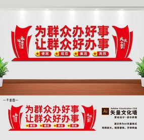 党群服务中心党建文化墙