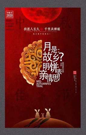 大气八月十五中秋佳节中秋宣传海报