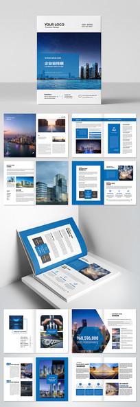 大气企业文化公司产品画册模板