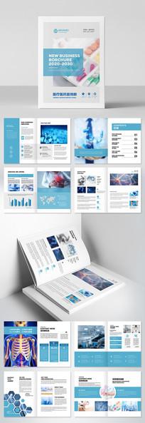 大气生物制药医疗宣传册模板