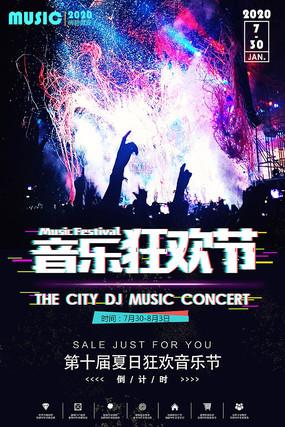 抖音风音乐狂欢节海报设计