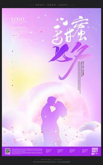 粉色甜蜜七夕情人节海报