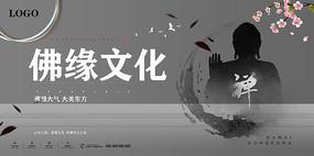 佛中国风海报