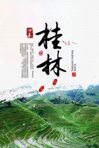 桂林印象宣传海报设计