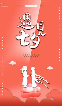 简约七夕节日海报