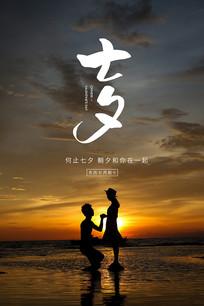 简约七夕节宣传海报