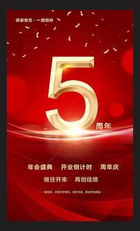 简约五周年企业年会庆典促销海报