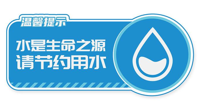 节约用水导视标牌设计