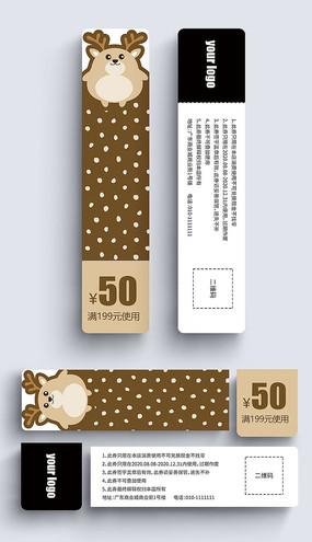 卡通动物书签式优惠券