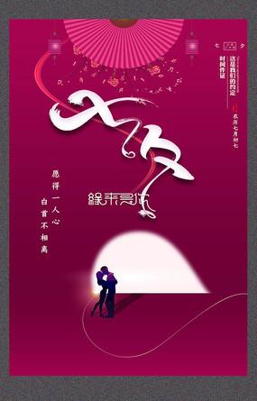 浪漫大气七夕情人节海报