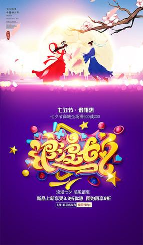 浪漫七夕节主题活动海报设计
