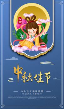 蓝色中秋传统节日海报