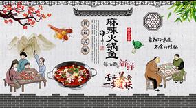 麻辣火锅鱼背景墙