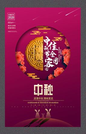 浓情中秋佳节团圆中秋节宣传海报