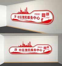 社区便民服务中心党建文化墙设计