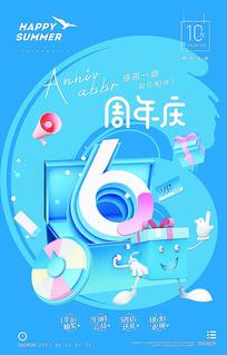 时尚6周年庆海报设计
