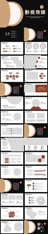 时尚传媒微电影影视艺术PPT模板