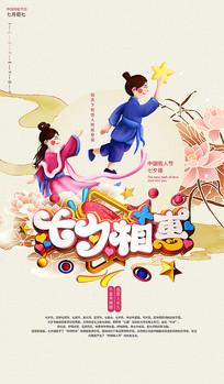 手绘七夕节促销海报设计