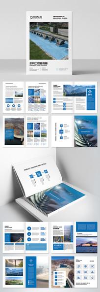 水利工程管理桥梁建筑画册企业画册模板