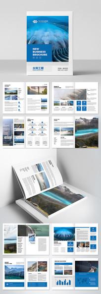 水利工程画册水电站画册企业画册模板