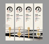 水墨中国风色香味美调美食挂画展板