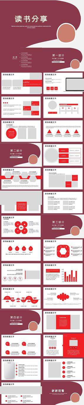 书香中国阅读好书推荐PPT模板