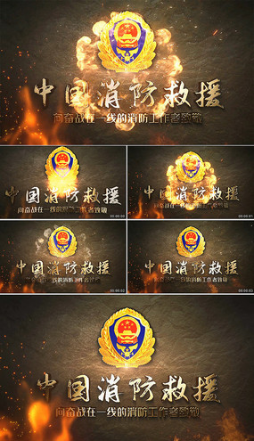 消防片头AE模板