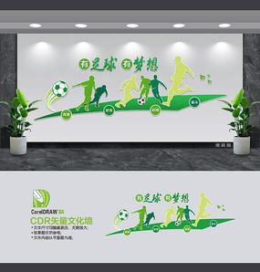有足球有梦想足球运动文化墙