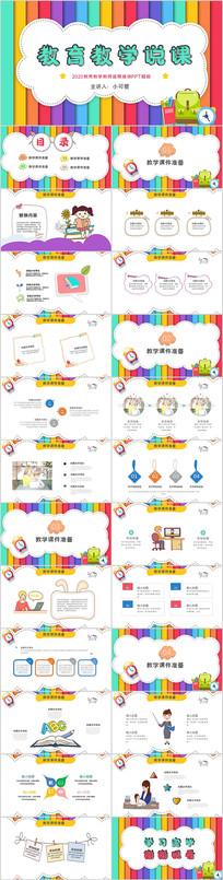 原创教学课程设计教师说课教学设计PPT