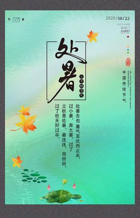 中国传统24节气处暑海报
