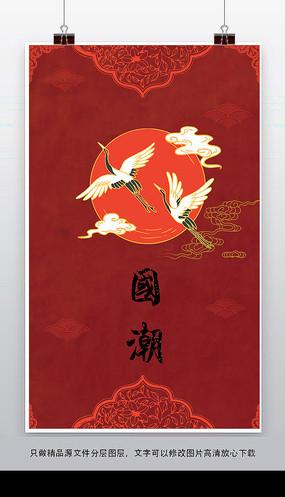 中國風國潮風海報設計