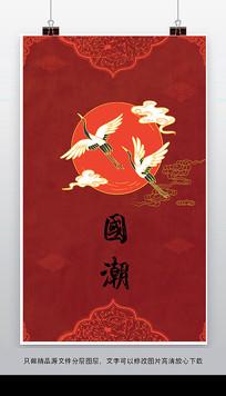 中国风国潮风海报设计