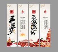 中国风美食文化挂画展板