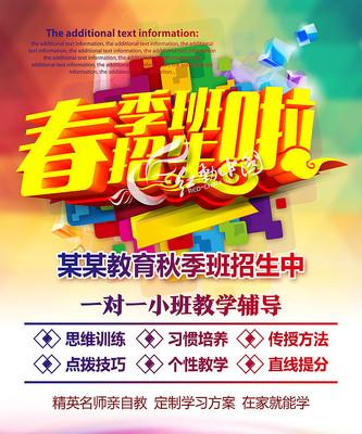 中小学课外辅导班春季招生宣传海报