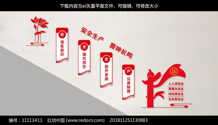 安全生产口号楼梯文化墙图片