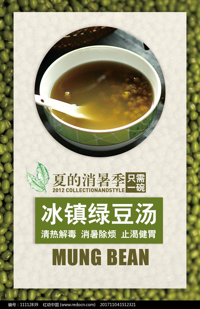 冰镇绿豆汤消暑海报图片