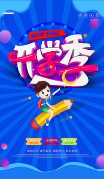 创意开学季宣传海报设计